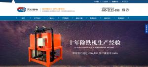 天力磁电——非金属矿行业