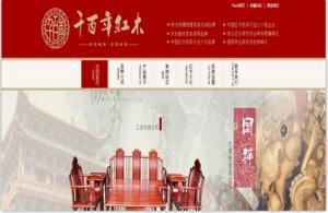 东阳市千百年红木家具