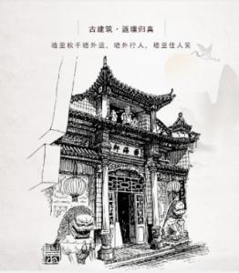 艺海轩——仿古门窗