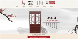 南京华古门窗中式装饰